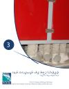 الوحدة 3: منهج الجمعية الدولية لعمال المطاحن للدراسة عن بعد لعملية طحن الدقيق